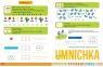 Математика для дошкольников от А до Я 1