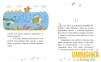 Сказки-минутки. Сказка про Воробья Воробеича, Ерша Ершовича и весёлого трубочиста Яшу (новый тираж) 1