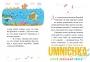 Сказки-минутки. Сказка про Воробья Воробеича, Ерша Ершовича и весёлого трубочиста Яшу 0