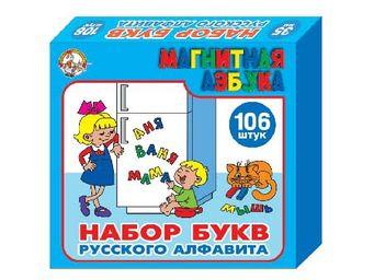 Набор букв рус.алфавита магн. (h35 мм, 106 шт)