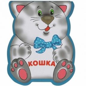 Забавные зверушки. Кошка (EVA)