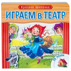 Играем в театр.  Книжка с пазлами. Красная шапочка (New)