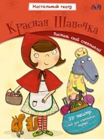 Настольный театр. Красная шапочка