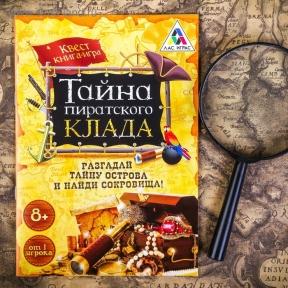 Книга-игра поисковый квест