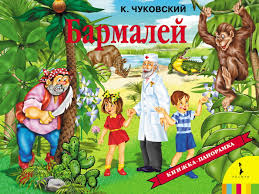 Книжки-панорамки. Бармалей. Автор: Чуковский К.И.