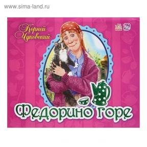 Книжки-панорамки. Федорино горе. Автор: Чуковский К.И.   2641592