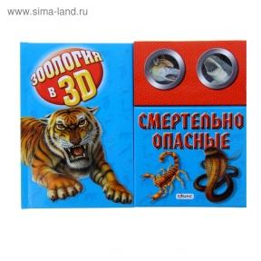 Зоология в 3D