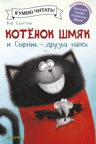 Котёнок Шмяк и Сырник - друзья навек