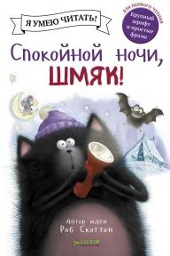 Спокойной ночи, Шмяк!