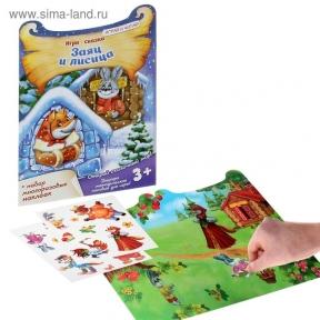Игра сказка с многоразовыми наклейками