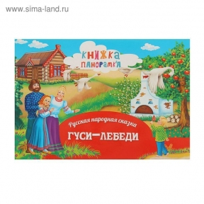 Панорамка (250х190) Русская народная сказка. Гуси-лебеди