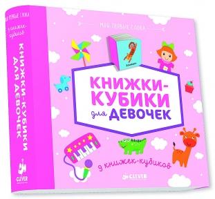 9 книжек-кубиков (новый тираж). Книжки-кубики для девочек