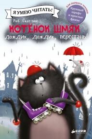 Котёнок Шмяк: Дождик, дождик, перестань!