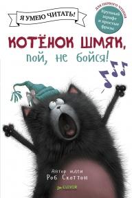 Котёнок Шмяк, пой, не бойся!