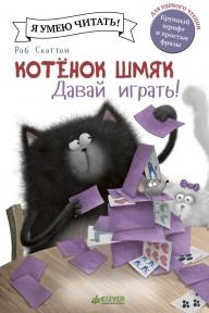 Котёнок Шмяк. Давай играть!