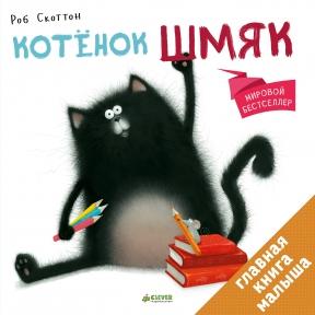 Котёнок Шмяк (дополнительный тираж)