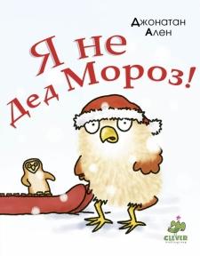 Я не Дед Мороз!