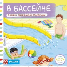 В бассейне. Тяни, толкай, крути, читай