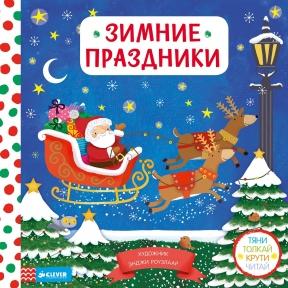 Зимние праздники. Тяни, толкай, крути, читай