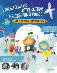 Удивительное путешествие на Северный полюс: игры, поделки, эксперименты