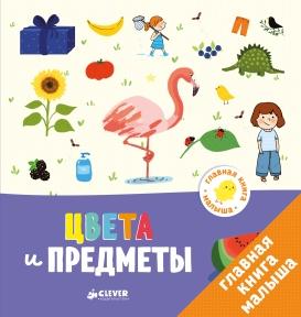 Главная книга малыша. Цвета и предметы