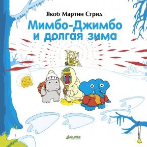 Мимбо-Джимбо и долгая зима