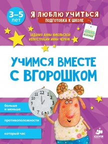 Учимся вместе с Вгорошком