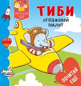 Тиби отважный пилот