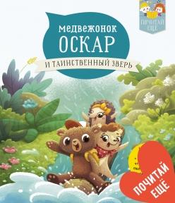 Медвежонок Оскар и таинственный звер