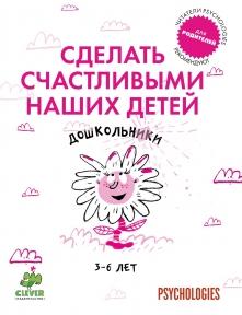 Дошкольники 3-6 лет