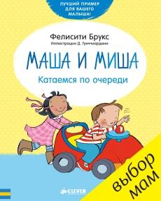 Маша и Миша. Катаемся по очереди (новый тираж)