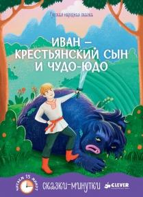 Сказки-минутки. Иван - крестьянский сын и чудо-юдо