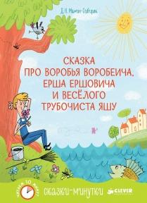 Сказки-минутки. Сказка про Воробья Воробеича, Ерша Ершовича и весёлого трубочиста Яшу