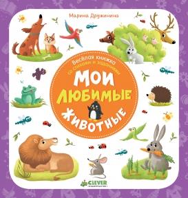 Первые книжки малыша. Мои любимые животные