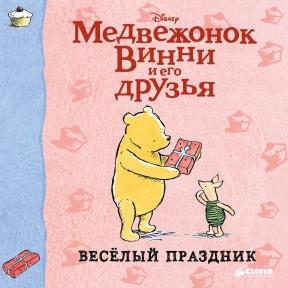 Медвежонок Винни и его друзья. Весёлый праздник МИНИ