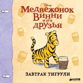 Медвежонок Винни и его друзья. Завтрак Тигрули МИНИ