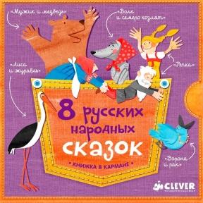 8 русских народных сказок