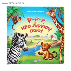 Музыкальные трафареты. Р-р-р, про Африку пою!
