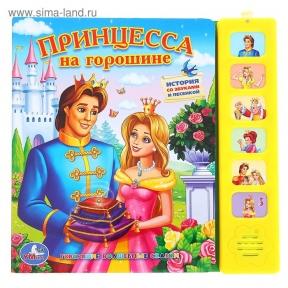 Книга «Принцесса на горошине» музыкальная, 12 страниц