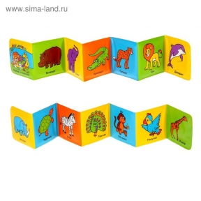 Книга-игрушка для ванной «Моя Африка. Львёнок и Черепаха»