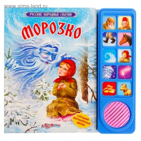 Книга музыкальная «Морозко»
