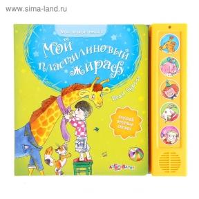 Книга музыкальная «Мой пластилиновый жираф», 10 страниц