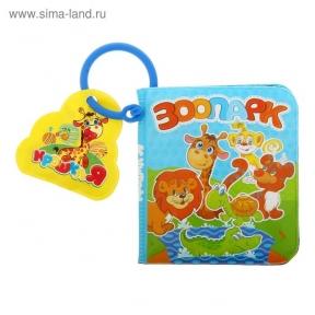 Книжка для игры в ванной «Зоопарк» с пищалкой