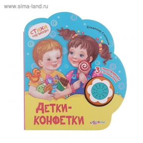 Книга музыкальная «Детки-конфетки», 10 страниц
