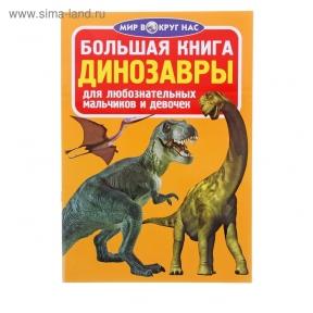 Большая книга «Динозавры»