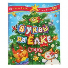 Новая детская книга. Буквы на ёлке. Автор: Е. Явецкая, И. Жуков.