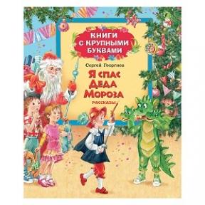 Книги с крупными буквами. Я спас Деда Мороза. Автор: Георгиев С.