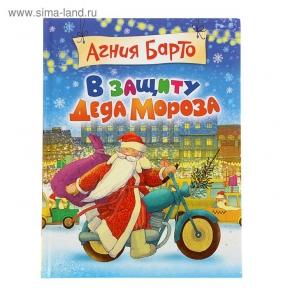 А. Барто В защиту Деда Мороза Стихи