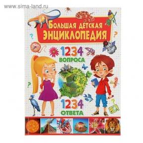 Большая детская энциклопедия в вопросах и ответах. Автор: Скиба Т.В.