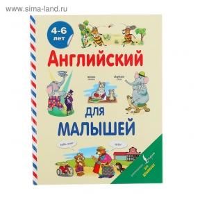 Английский для малышей (4-6 лет). Автор: Державина В.